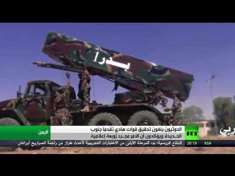 الحوثيون ينفون تقدُّم قوات هادي في محافظة الحديدة