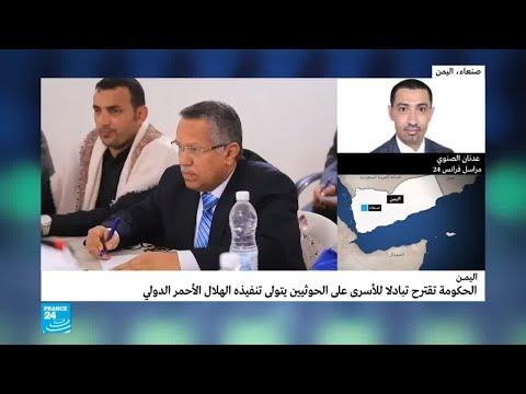 الحكومة اليمنية تقترح تبادلًا للأسرى مع الحوثيين