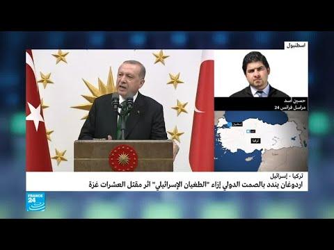أردوغان يندد بالصمت الدولي إزاء الطغيان الإسرائيلي