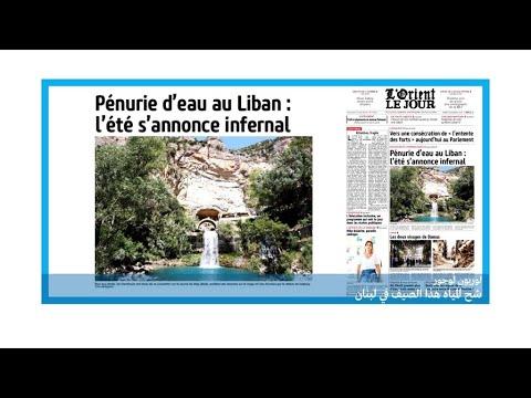 لبنان سيعاني هذا الصيف من ندرة غير مسبوقة للمياه