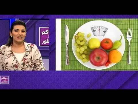 حمية غذائية لنقص الوزن الزائد في رمضان