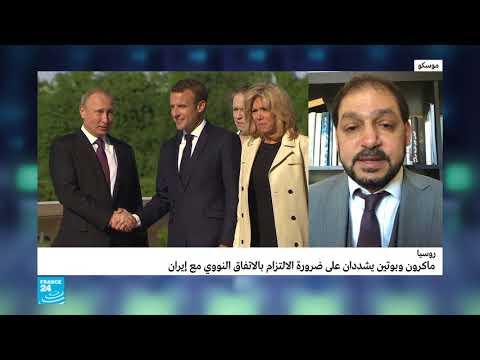 قمة لكسر الجمود بين فلاديمير بوتين وإيمانويل ماكرون