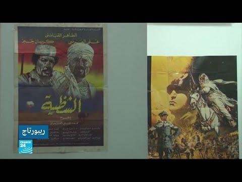 شاهد سينمائيون يحاولون إعادة الحياة للسينما الليبية