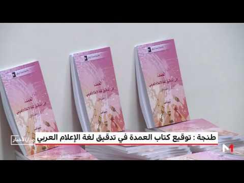 شاهدحفلة توقيع كتاب العمدة في تدقيق لغة الإعلام العربي في طنجة