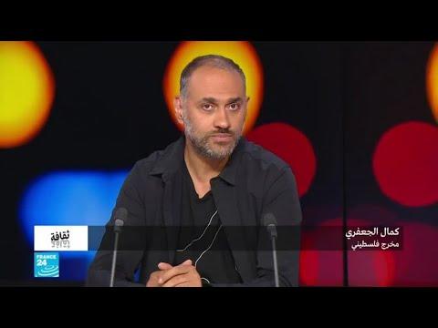كمال الجعفري يتحدث عن فيلم استعادة