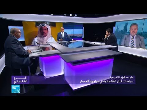 حلقة خاصة للحديث عن سياسات قطر الاقتصادية في مواجهة الحصار