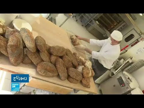 شاهد مدرسة تعليم تقاليد وأسرار الخبز الفرنسي