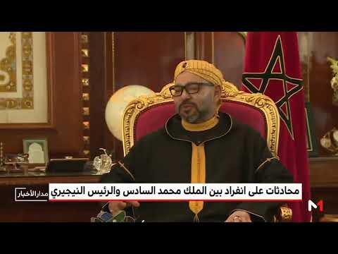مباحثات على انفراد بين العاهل المغربي ورئيس نيجيريا