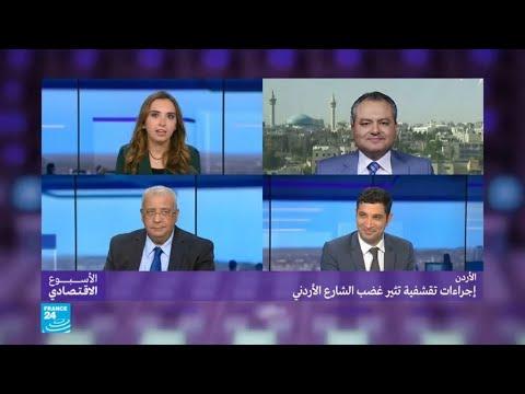 عمان تواجه التحديات الاقتصادية وتفرض إجراءات تقشفية