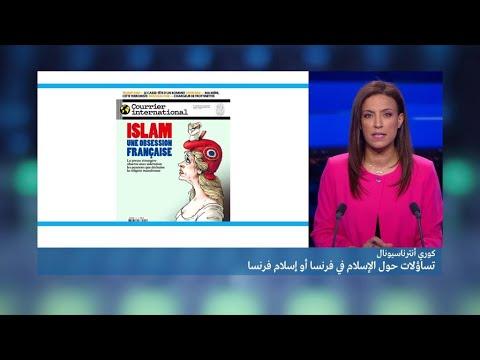 العولمة تفقد بريقها وهذه نظرة الإسلام في فرنسا