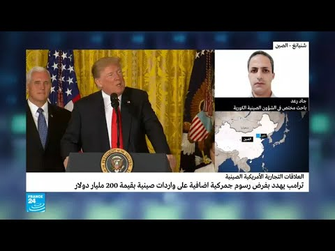 شاهدإجراءات انتقامية صينية ضد الولايات المتحدة