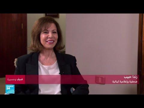 بالفيديو تعرّف على الصحافية اللبنانية رندا حبيب