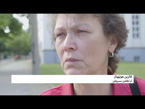 قصص أطفال اختفوا في ألمانيا
