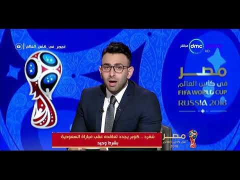 شاهد كوبر يجدّد تعاقده مع المنتخب عقب مباراة السعودية بشروط
