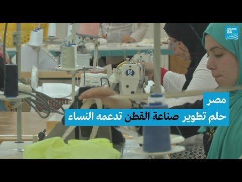 حلم تطوير صناعة القطن تدعمه النساء