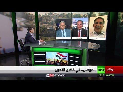بالفيديو الموصل في ذكرى التحرير