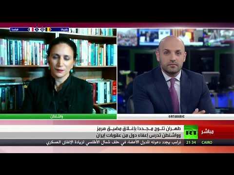 شاهد طهران تلوح مجددًا بإغلاق مضيق هرمز