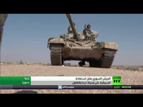شاهدالجيش السوري يتمكن من استعادة مدينة درعا بالكامل