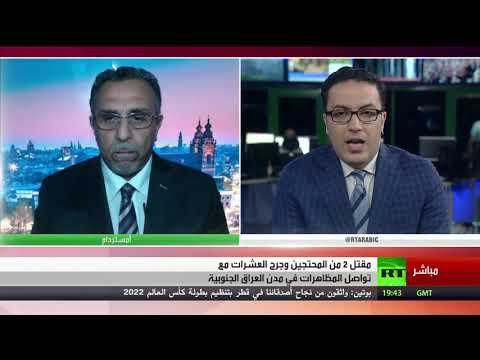 شاهد مقتل اثنين من المتظاهرين خلال احتجاجات العراق