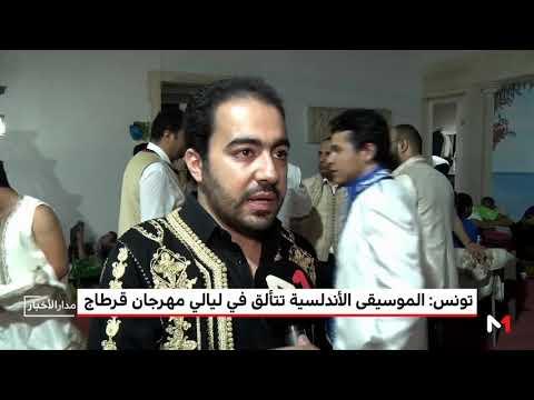 شاهد المغربية عبير العابد تتألق في افتتاح مهرجان قرطاج