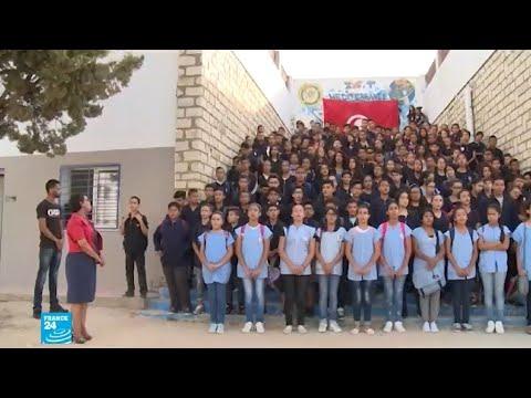 نقابات التعليم التونسية تقر بالتراجع الملحوظ في النتائج والتفوق الدراسي في البلاد
