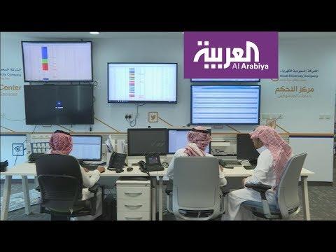 وزارة الكهرباء السعودية توفر خدمة الفاتورة الثابتة