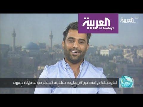 الفنان محمد الفار يكشف مفاجأة عن حبك يدق بالرأس