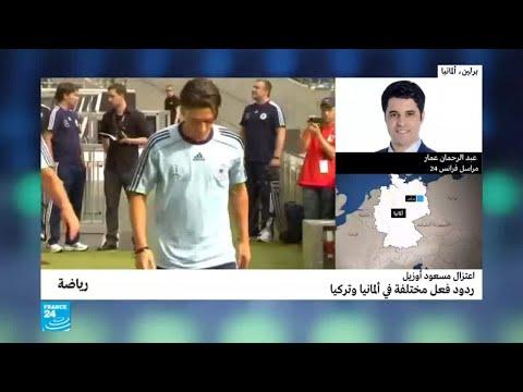 شاهد تفاعل الشارع الألماني مع اعتزال مسعود أوزيل