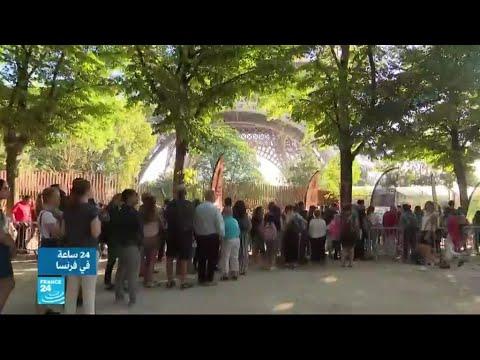 فرنسا نظام شراء التذاكر الجديد في برج إيفل يثير سخط العمال والسياح أيضا