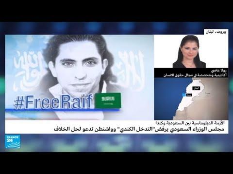مجلس الوزراء السعودي يؤكد رفض التدخل الكندي في شؤون المملكة