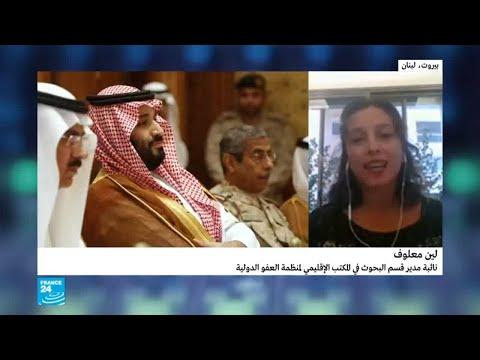 شاهدمنظمة العفو الدولية تدعو لزيادة الضغط على السعودية