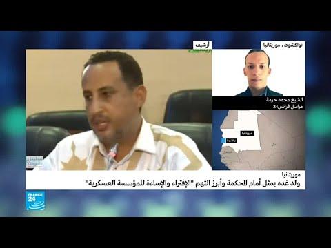 لحظة مثول السيناتور الموريتاني ولد غدة أمام المحكمة