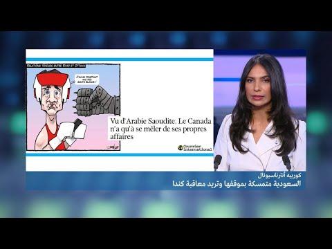 شاهد السعودية تتمسك بموقفها وتريد معاقبة كندا