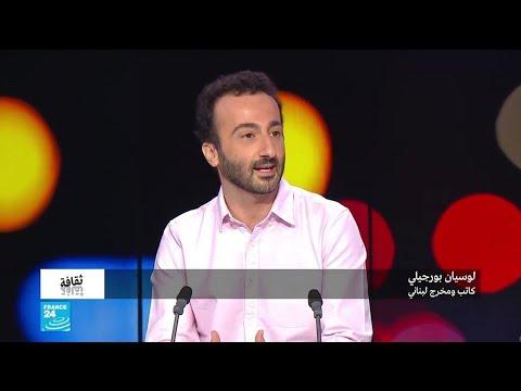 المخرج اللبناني لوسيان بورجيلي يكشف أسرار نجاحه