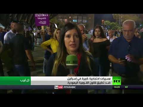 احتجاجات عربية في وسط تل أبيب ضد قانون القومية
