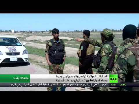 السلطات العراقية تواصل بناء أمني يحيط ببغداد لحمايتها من الإرهاب