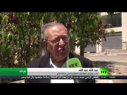 حركة فتح ترفض التعاون مع إسرائيل للقضاء على حماس