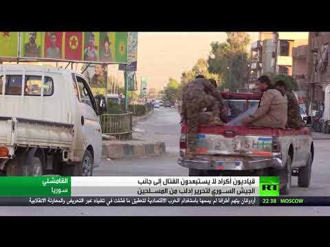 القياديون الأكراد يرغبون في التعاون مع الجيش السوري لتحرير إدلب