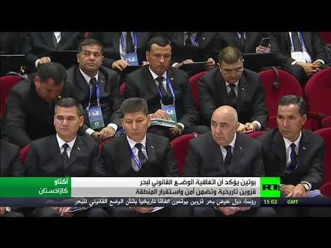 بوتين يؤكد أن توقيعَ اتفاقيةِ وضعِ بحرِ قزوين تاريخيٌة