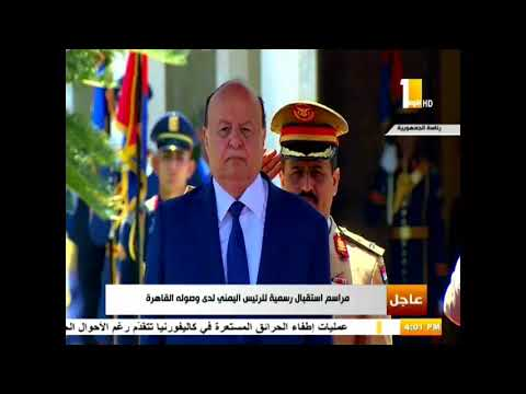 شاهد لحظة وصول لرئيس اليمنى إلى القاهرة وسط مراسم استقبال رسمية