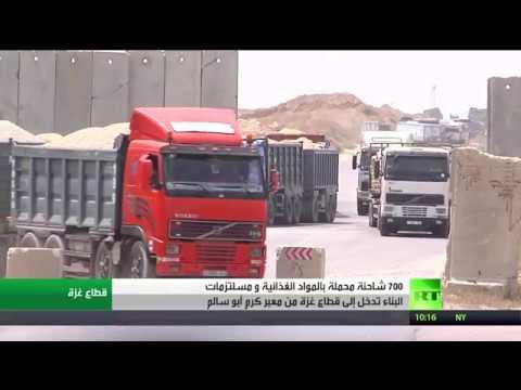 إسرائيل تُقدم حزمة تسهيلات وتتراجع عن إغلاق معبر كرم أبوسالم