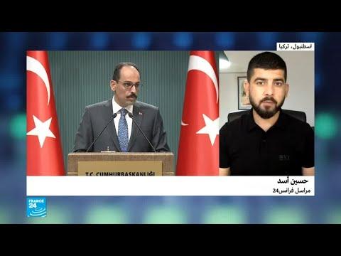 شاهد تركيا تُضاعف الرسوم الجمركية على سلع أميركية