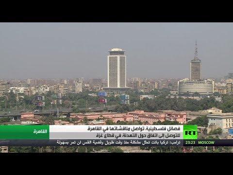 المشاورات بين الفصائل الفلسطينية في القاهرة تتجه إلى اتفاق حول التهدئة