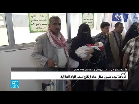 شاهدتعرّض مليون طفل إضافي في اليمن للمجاعة