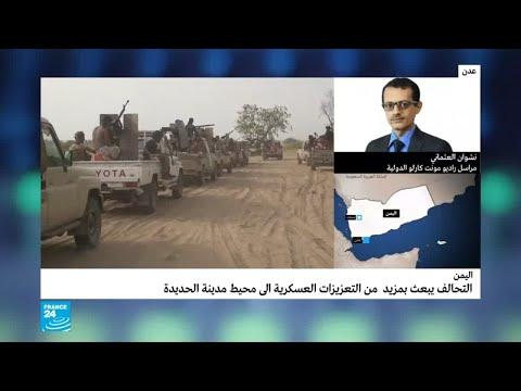 شاهد التحالف يرسل المزيد من التعزيزات العسكرية إلى مدينة الحديدة