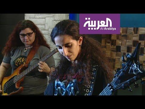 سلايف تو سيرنز أول فرقة ماتل نسائية في الشرق الأوسط