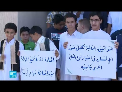 شاهد جدل في طرابلس الليبية بعد وقف قبول الطلبة في المدارس الدينية