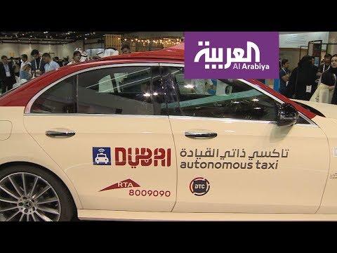 أوّل تاكسي ذاتي القيادة قريبًا في دبي