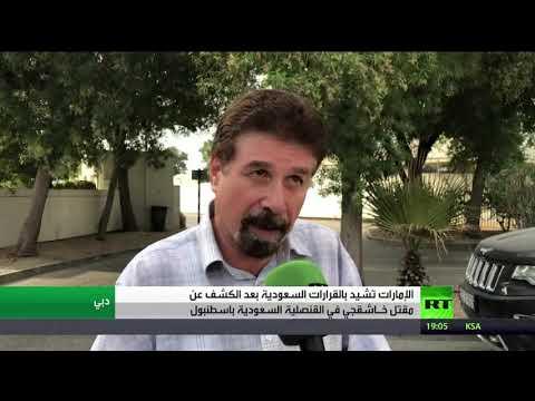 شاهد دول عربية تعلن دعمها الكامل للسعودية بينها الإمارات ومصر