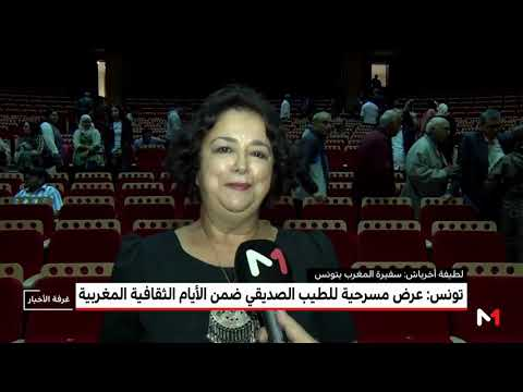 شاهد عرض مسرحية للطيب الصديقي ضمن الأيام الثقافية المغربية